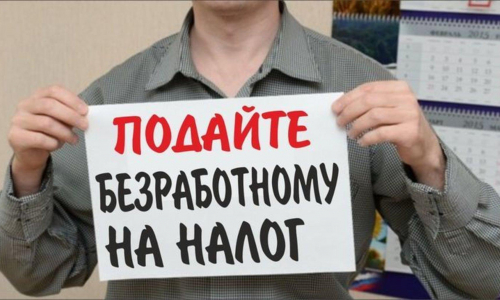 В скором времени в России ожидается повышение всех налогов