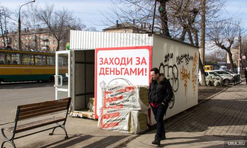 Россиянам простят долги по микрозаймам