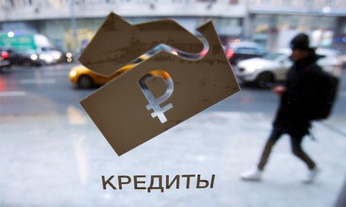 Банки России в 2020 году одобрили меньше всего кредитов за три года