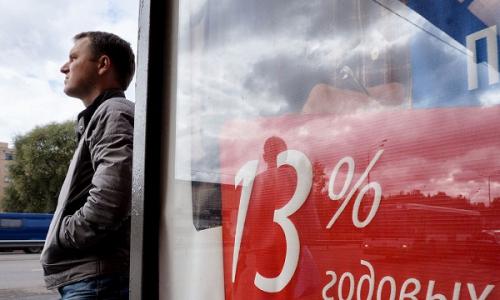 Центробанк предупредил россиян о подорожании кредитов