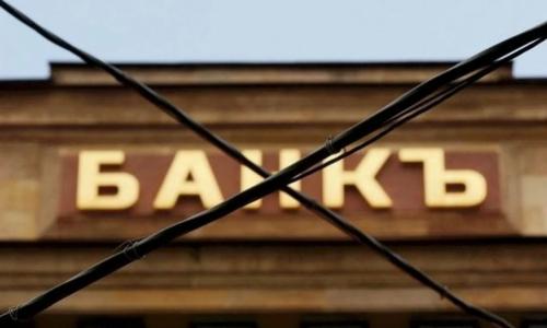 Более 30 российских банков могут лишиться лицензии в 2021 году