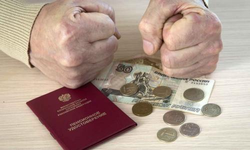 Пенсии россиян в реальном выражении снижаются шестой месяц подряд
