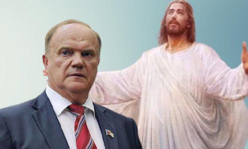 Зюганов заявил, что Иисус Христос был первым коммунистом на планете